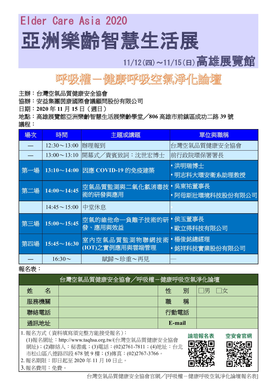 2020呼吸權-健康呼吸空氣淨化論壇-空氣清淨機認證