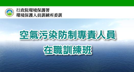 空氣污染防制專責人員在職訓練班(全)-空氣清淨機認證