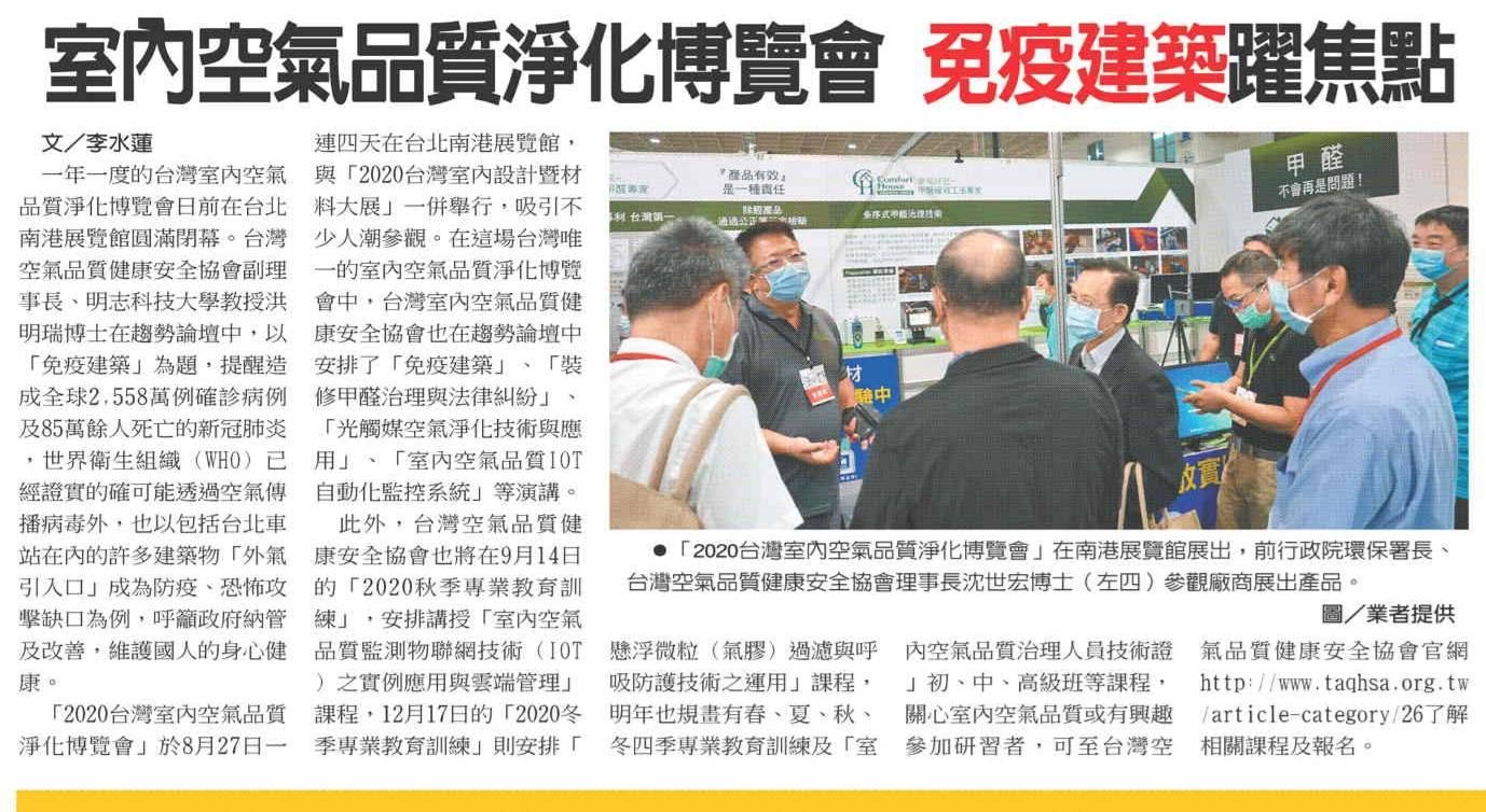 【中時新聞網】室內空氣品質淨化博覽會 免疫建築躍焦點-空氣清淨機認證