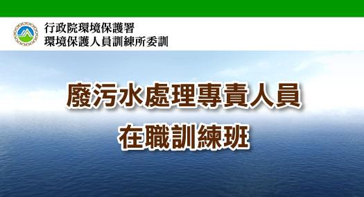 廢污水處理專責人員在職訓練班(全)-空氣清淨機認證