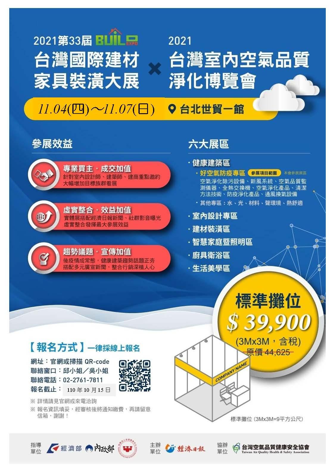 「2021年台灣空氣品質淨化博覽會」開跑囉!空氣清淨產業請勿錯過大展身手與超值參展優惠條件喔!