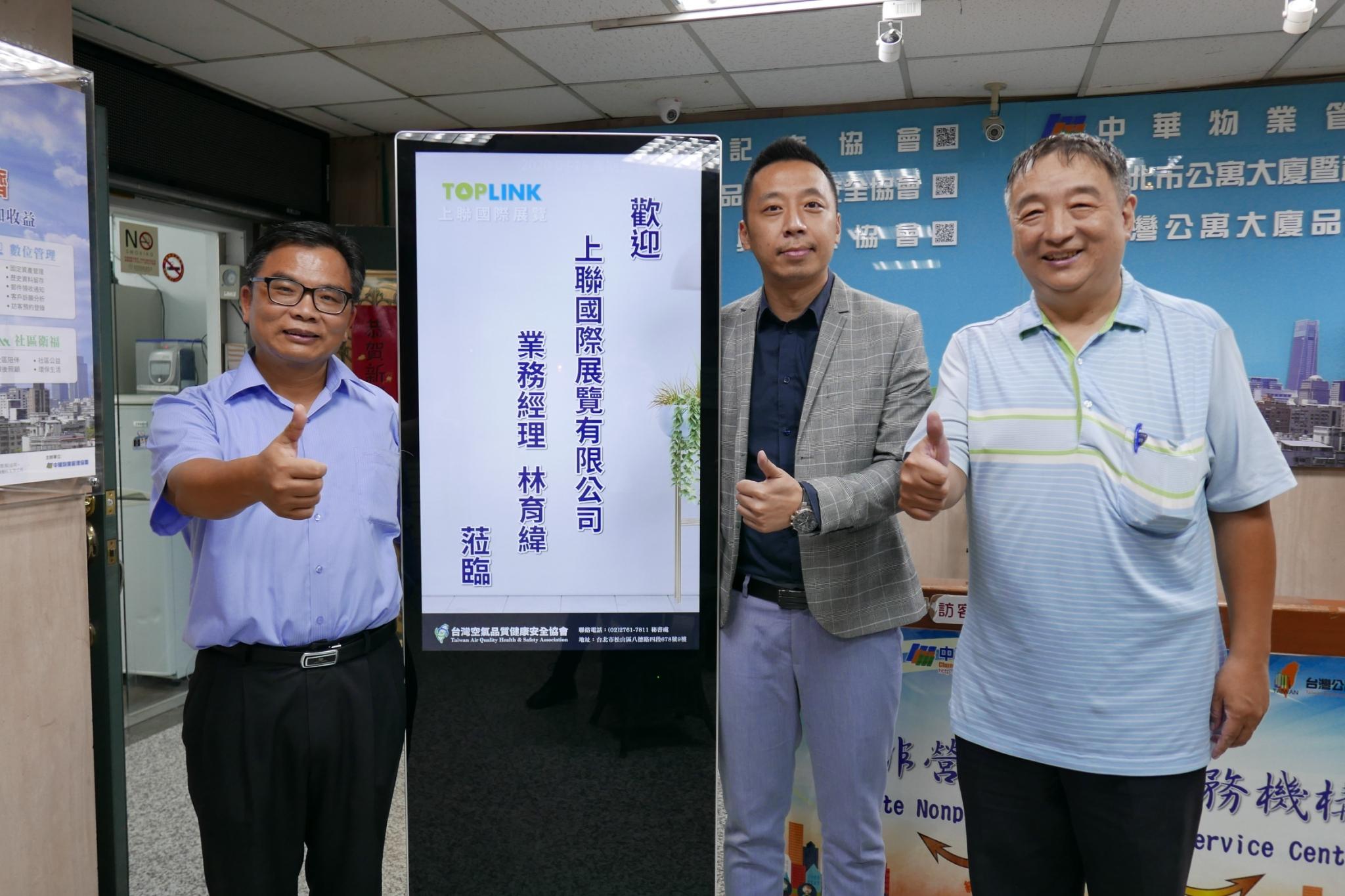 「上聯國際展覽有限公司」拜訪空安會-空氣清淨機認證