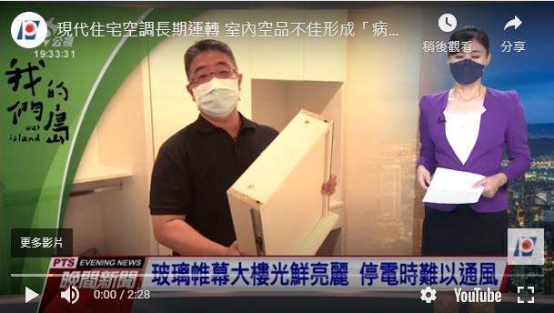 【公視】現代住宅空調長期運轉 室內空品不佳形成「病態建築」