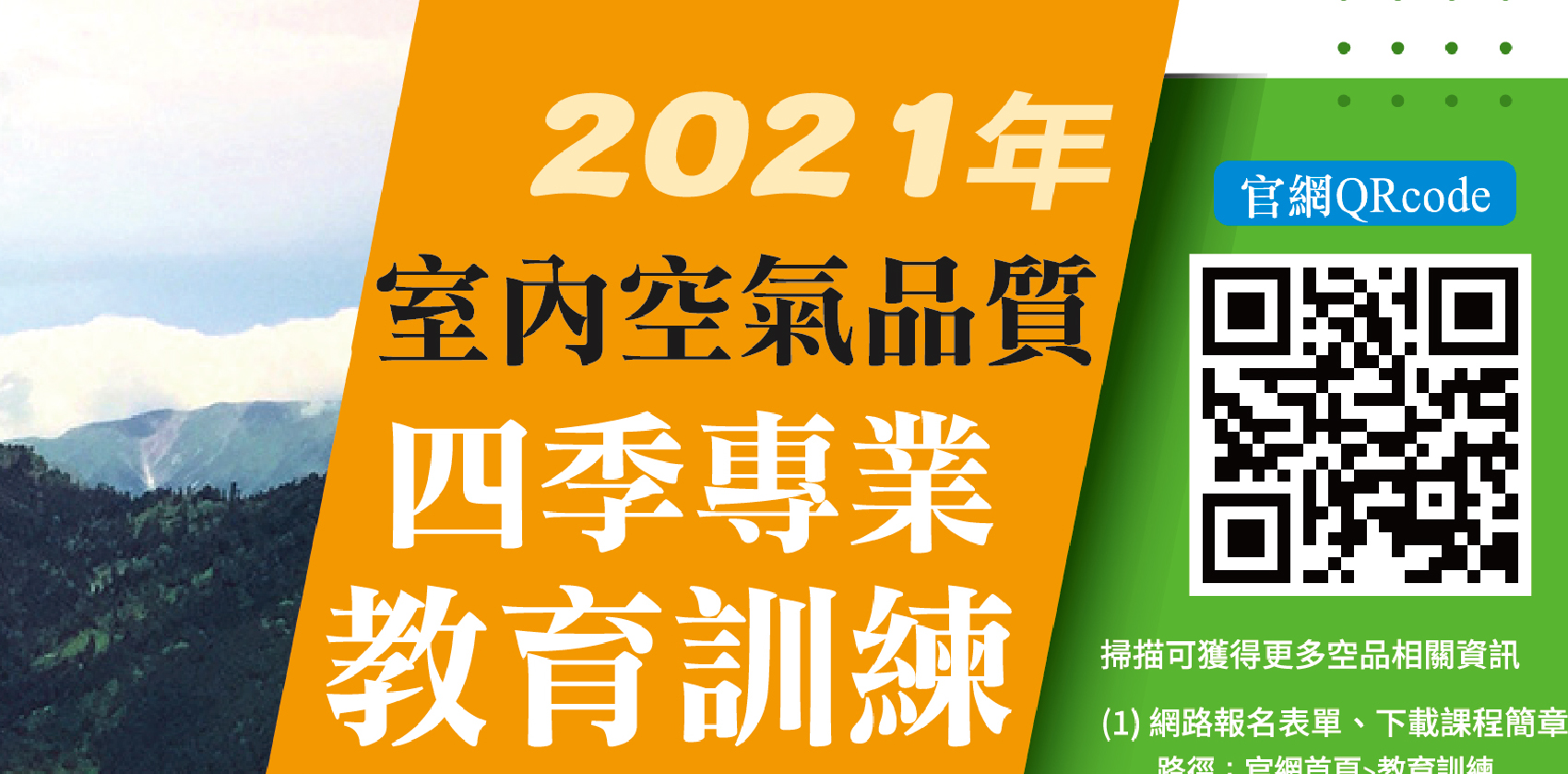 【2021年】四季專業教育訓練課程規劃總覽-空氣清淨機認證