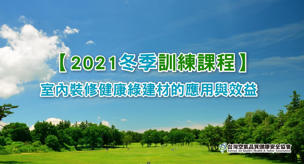 2021年「冬季」專業教育訓練課程規劃案-空氣清淨機認證