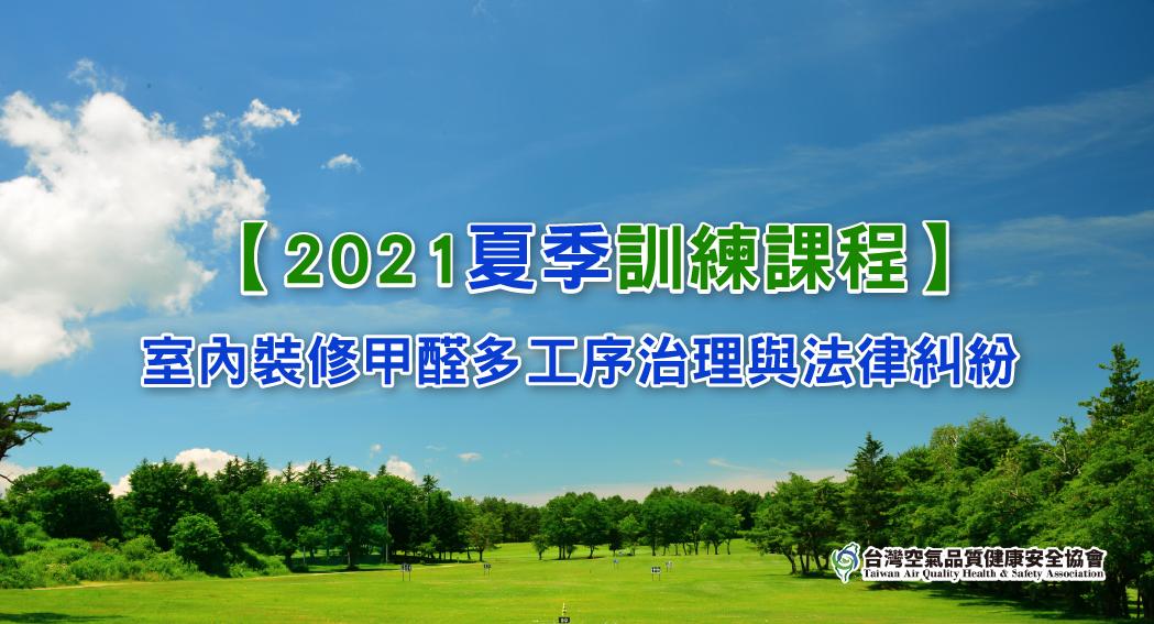 2021年「夏季」專業教育訓練課程規劃案-空氣清淨機認證