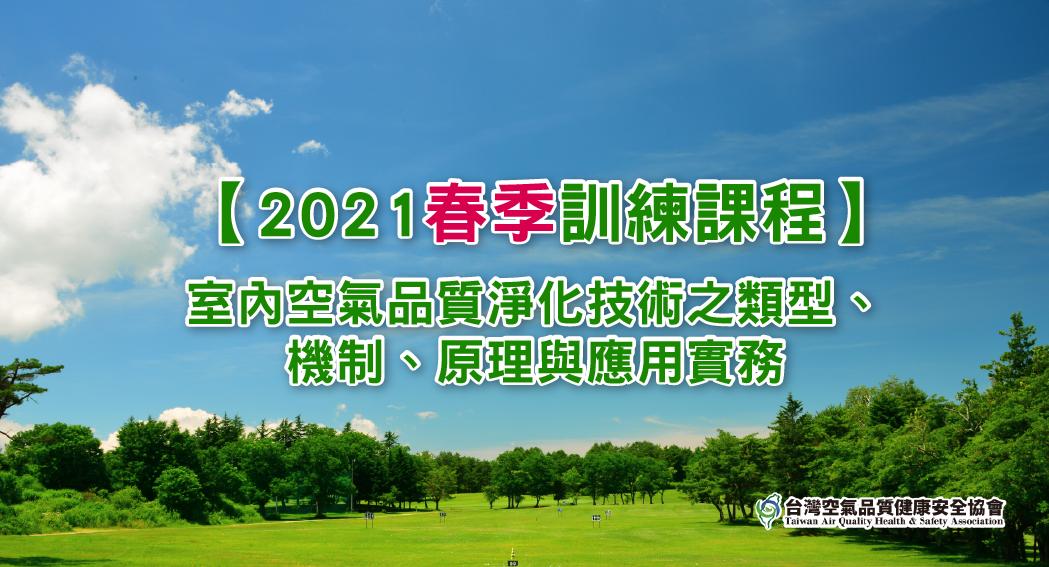 2021年「春季」專業教育訓練課程規劃案-空氣清淨機認證