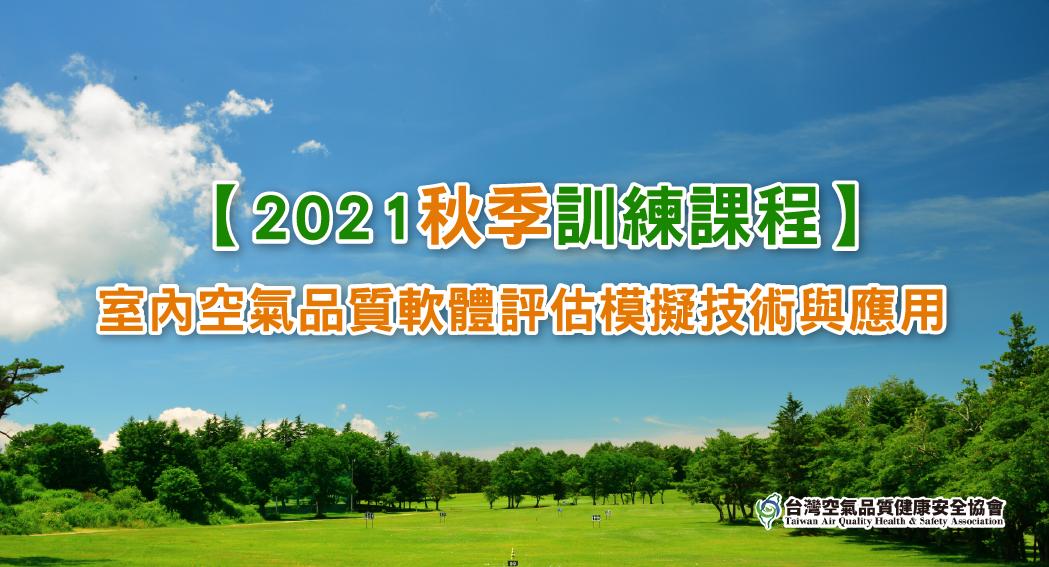 2021年「秋季」專業教育訓練課程規劃案-空氣清淨機認證