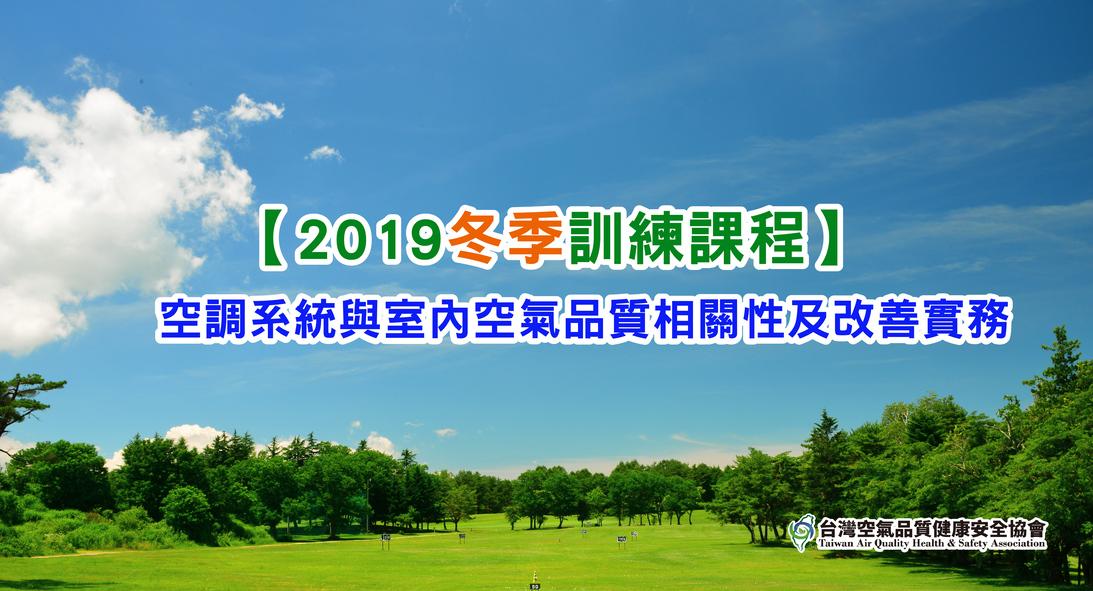 (冬季)2019年台灣空氣品質健康安全協會教育訓練