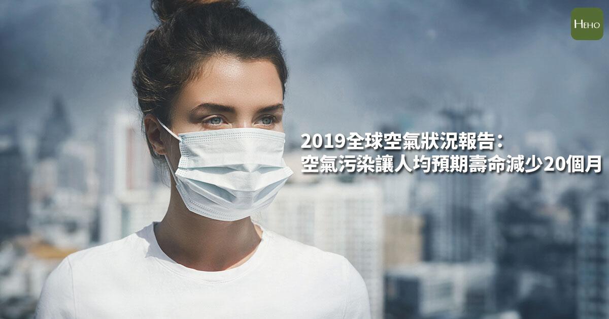 【 HEHO】2019全球空氣狀況報告:空氣污染讓人均預期壽命減少20個月