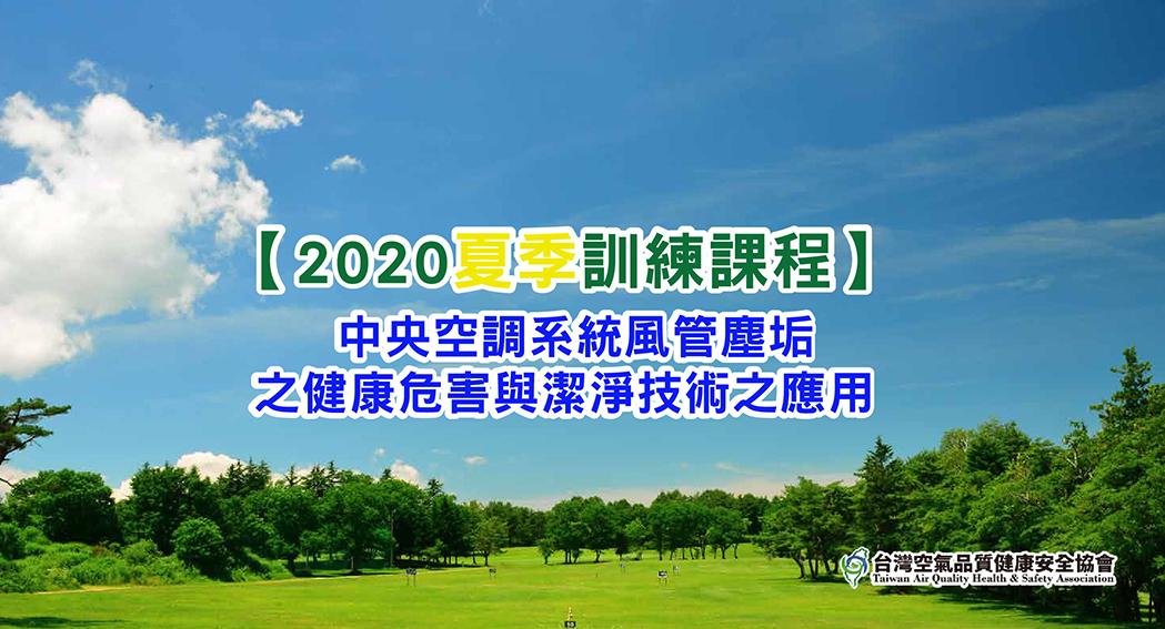 2020年「夏季」專業教育訓練課程規劃案