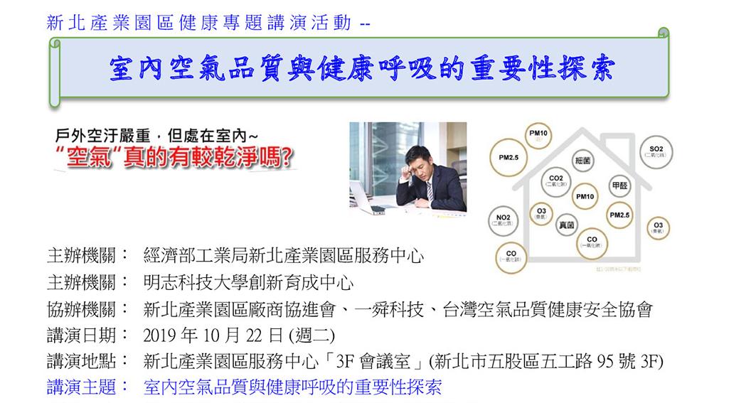 10/22室內空氣品質與健康呼吸的重要性探索(新北產業園區)-空氣清淨機認證