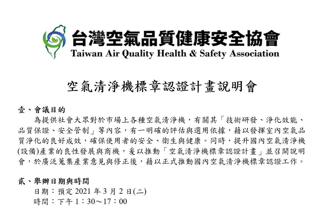 空氣清淨機標章認證計畫說明會