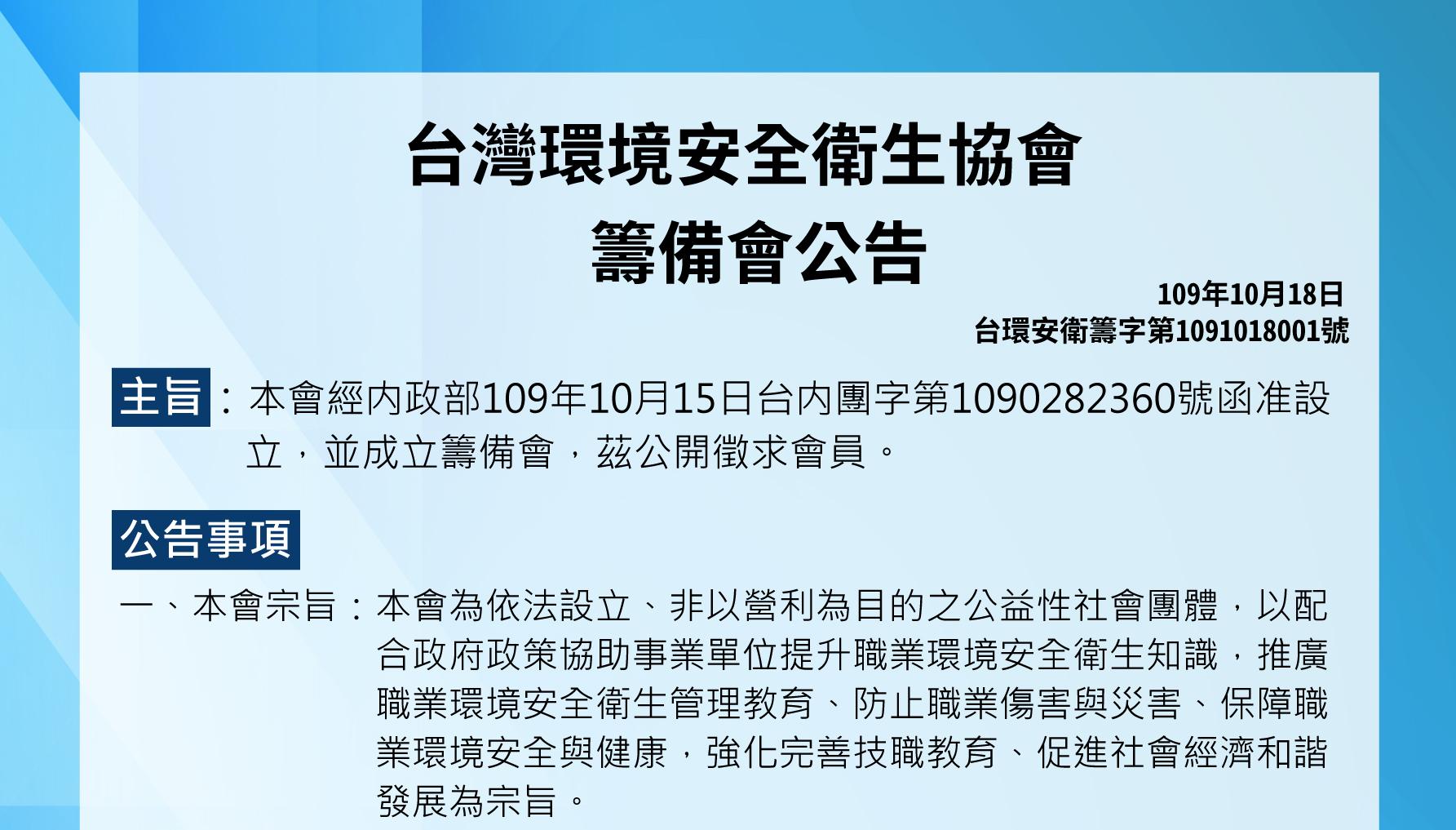 台灣環境安全衛生協會-籌備會公告