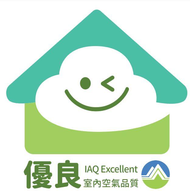 行政院環保署推動「室內空氣品質自主管理標章」