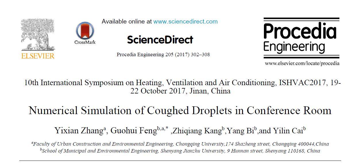 會議室中咳嗽液滴的數值模擬-空氣清淨機認證