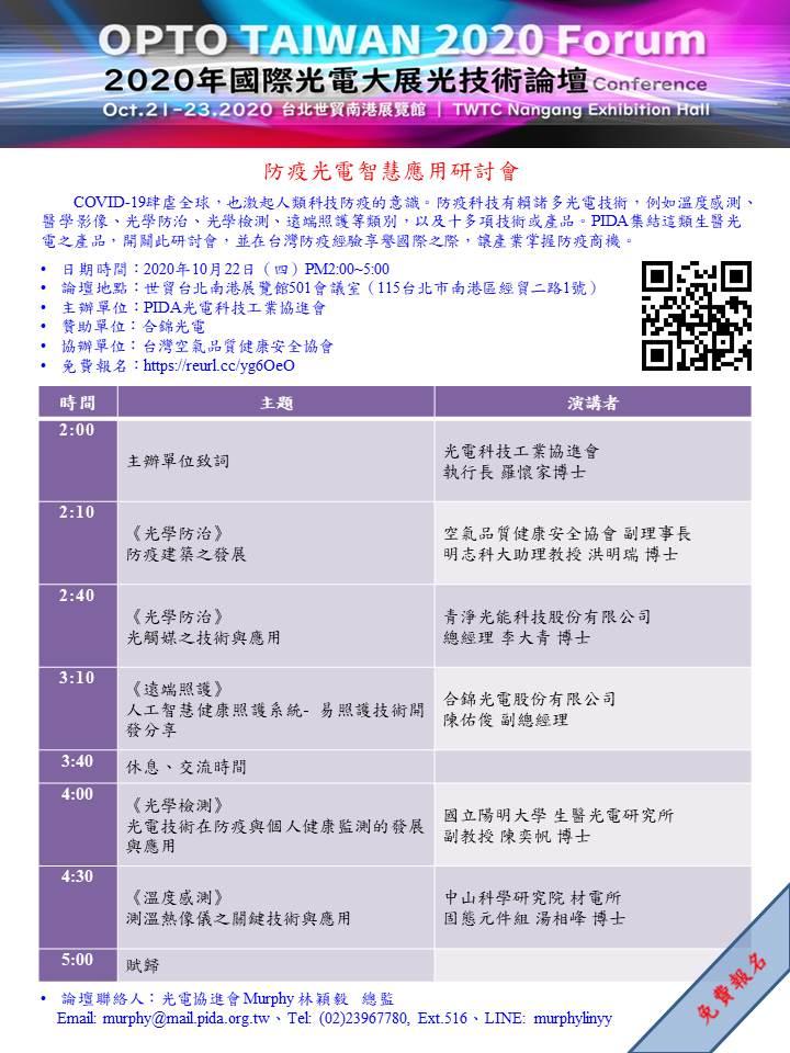 10/22防疫光電智慧應用研討會-空氣清淨機認證