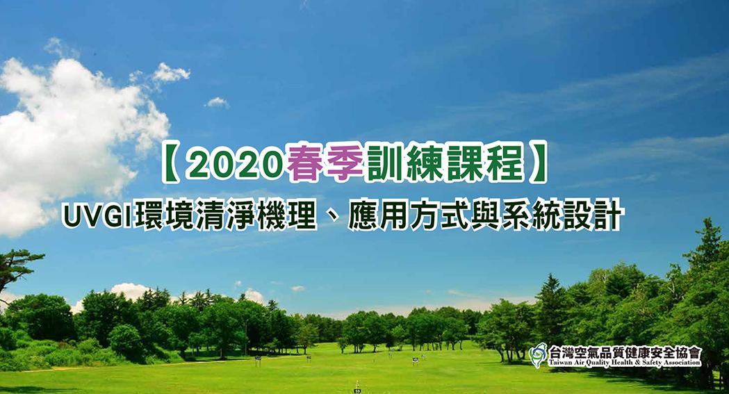 2020年「春季」專業教育訓練課程規劃案