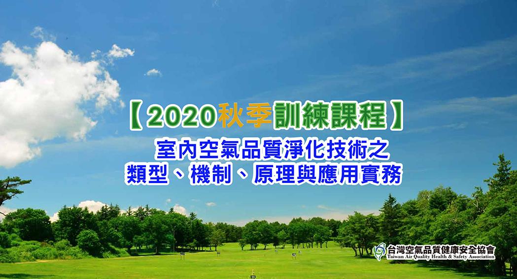 2020年「秋季」專業教育訓練課程規劃案