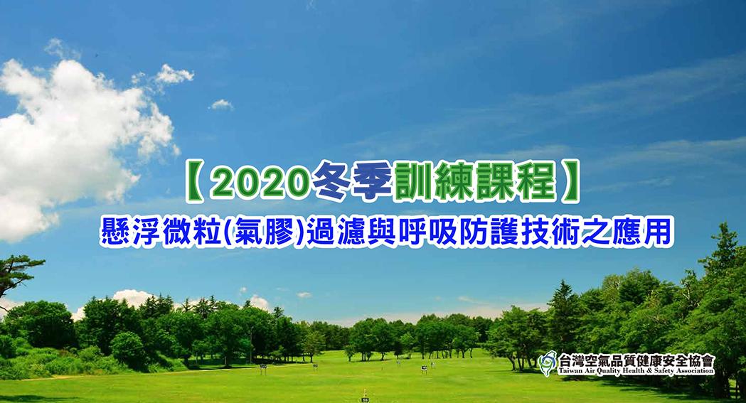 2020年「冬季」專業教育訓練課程規劃案