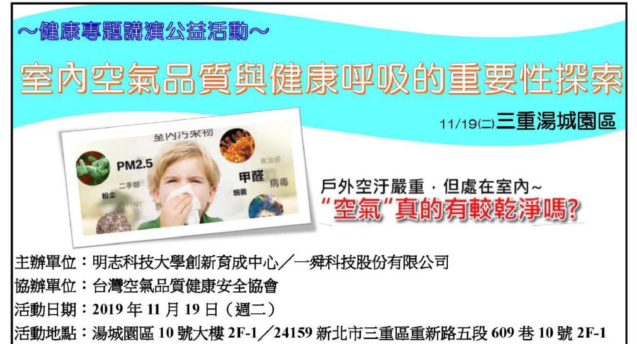 11/19室內空氣品質與健康呼吸的重要性探索(三重湯城園區)-空氣清淨機認證
