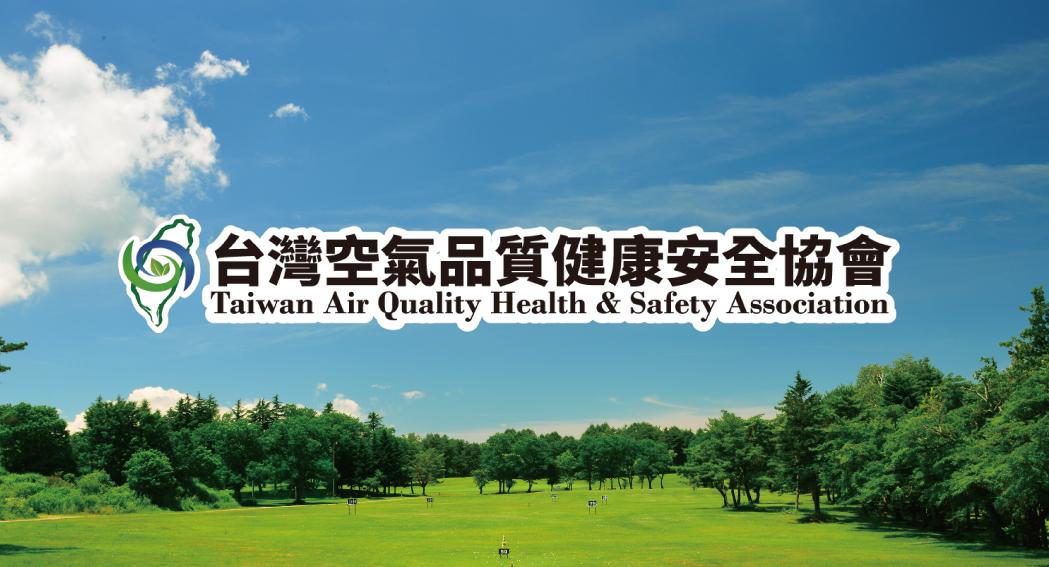 2019台灣室內空氣品質淨化博覽會-活動簡章