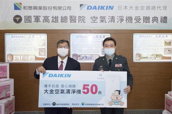 大金空調捐贈國軍高雄總醫院50台空氣清淨機 守護醫療人員及病患健康-空氣清淨機認證