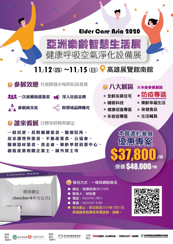 2020台灣空氣淨化博覽會(南部場) & 2020亞洲樂齡智慧生活展-空氣清淨機認證