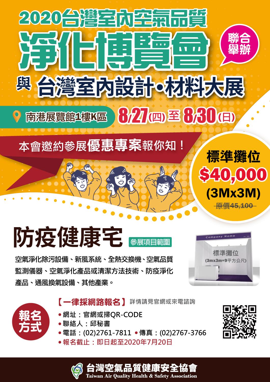 2020台灣室內空氣品質淨化博覽會、台灣室內設計╱材料大展-空氣清淨機認證