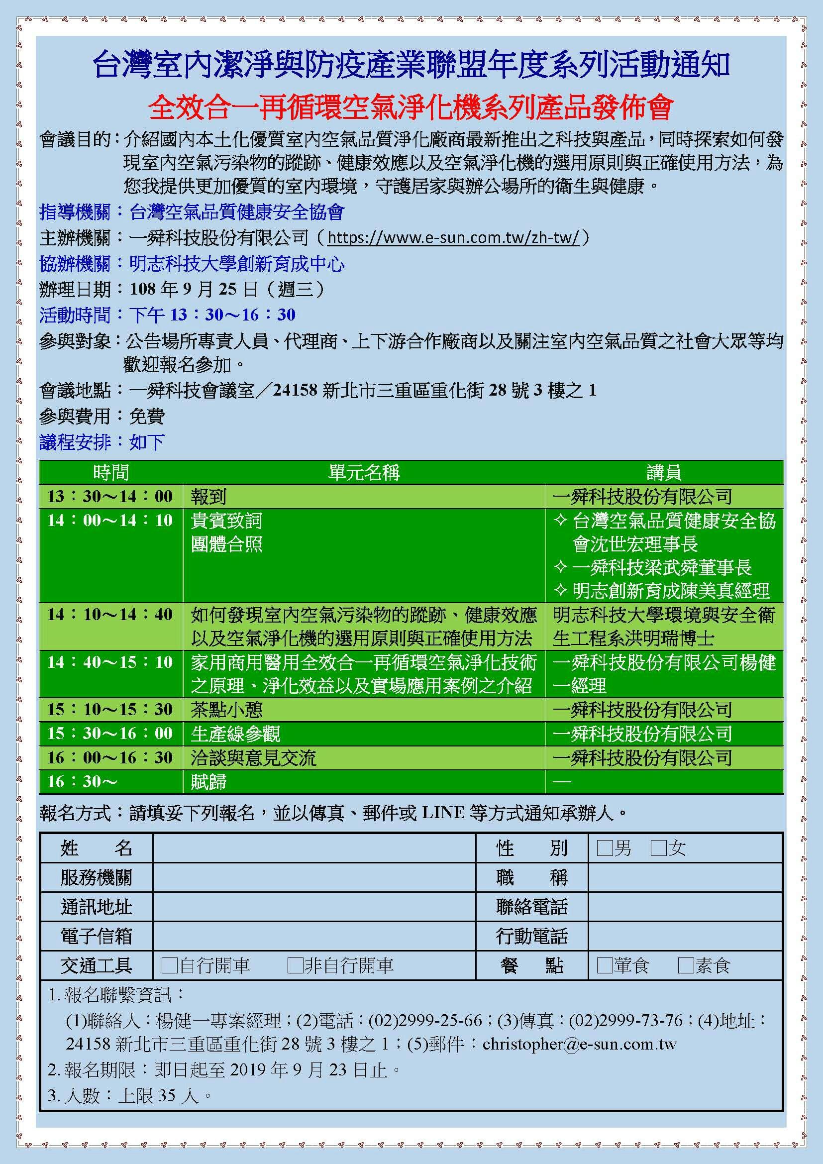 一舜科技產品發表會-空氣清淨機認證