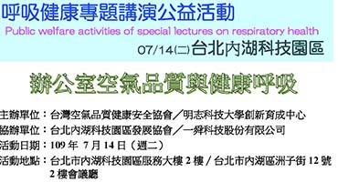 7/14呼吸健康專題講演公益活動-台北內湖科學園區-空氣清淨機認證