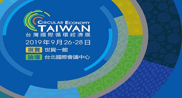 歡迎參觀「2019年台灣國際循環經濟展」
