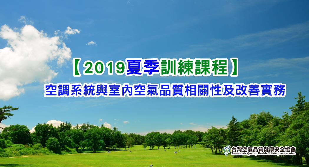 (夏季)2019年台灣空氣品質健康安全協會教育訓練