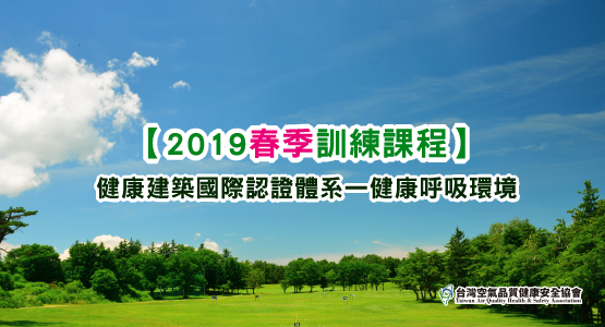 (活動結束-春季)2019年台灣空氣品質健康安全協會教育訓練