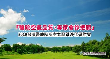 2019醫療院所空氣品質淨化研討會-活動簡章