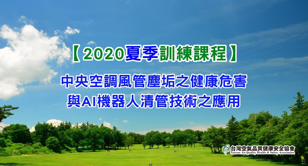 2020年「夏季」專業教育訓練課程規劃案-空氣清淨機認證