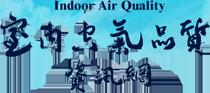 空氣清淨機認證